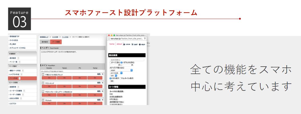 aishipR・モバイルファースト