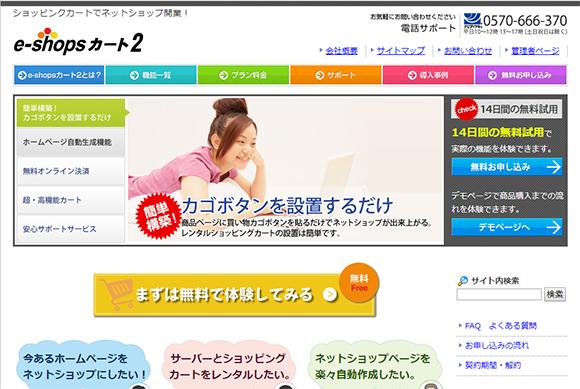 e-shopカート2