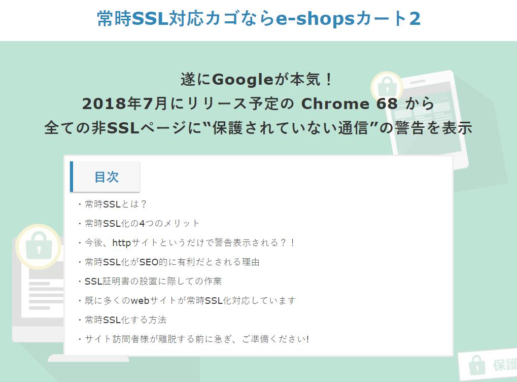 e-shopカート2・常時SSL