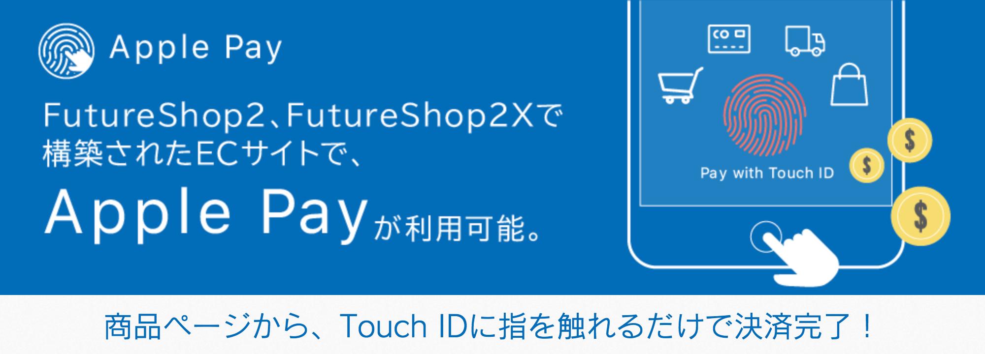 FutureShop2・ApplePay
