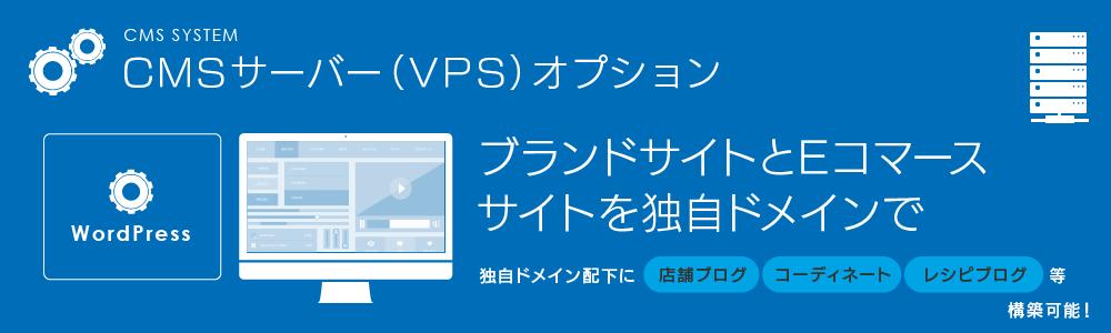 FutureShop2・CMSオプション
