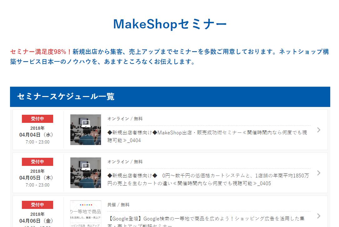 MakeShop・セミナー