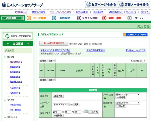 ショップサーブ・管理画面