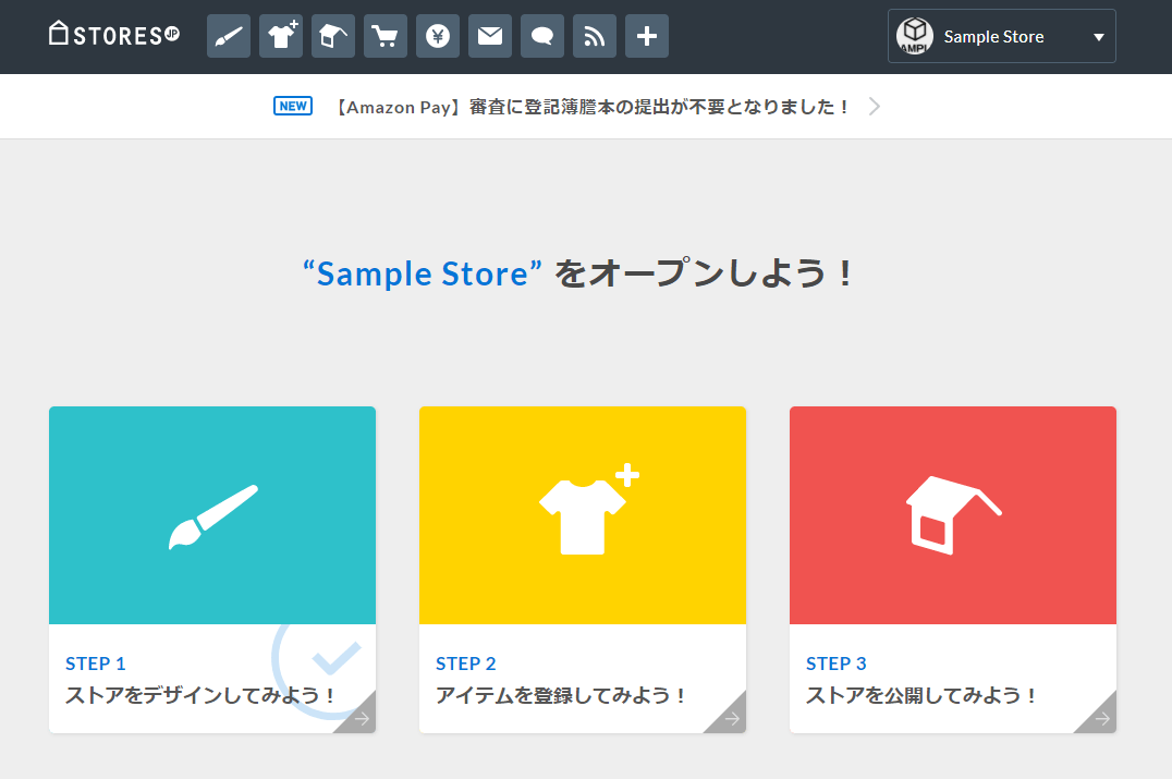 STORES.jp・管理画面