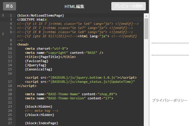BASE・HTML